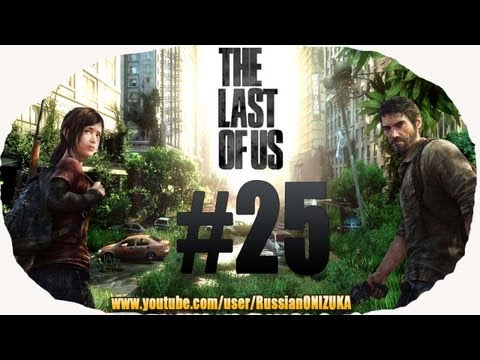 Russian Let's Play - The Last Of Us #25 - Прощай, Джоэл?