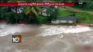 Rain Flood Situation In Kerala Updates | Peoples Facing Problems