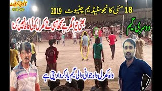 Shooting volleyball Best Player Noor Kharal - 2nd Game | New shooting volleyball Match | 18-May-2019