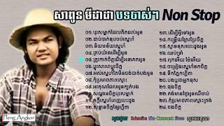 Download Lagu សាពូន មីដាដា បទចាស់ៗ សុទ្ធ | Sapoun Midada Old Song Collection Mp3 Non Stop Gratis STAFABAND