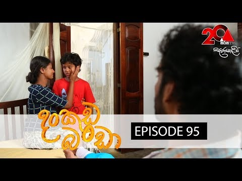 Dankuda Banda Sirasa TV 04th July 2018 Ep 95 HD