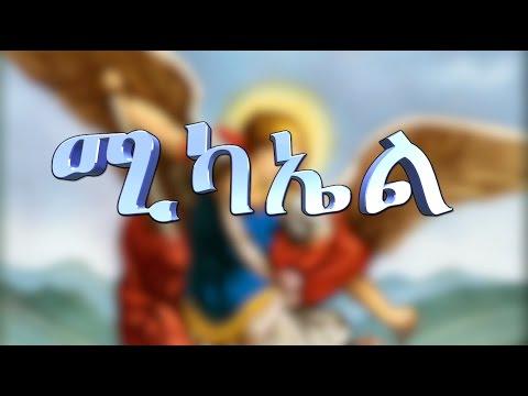 Kidus Michael ( Hamelmale Werk ) - Classic Ethiopian Orthodox Mezmur