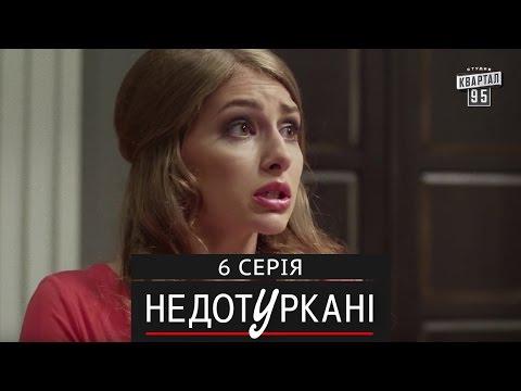 «Недотуркані» – новый комедийный сериал - 6 серия | сериалы 2016