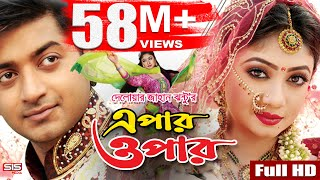 EPAR OPAR | Bangla Movie Full HD | Bappy | Achol | Elius Kanchon |