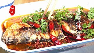 『EngSub』 分解步骤 轻松做【麻辣烤鱼】hot fish【田园时光美食2018 064】
