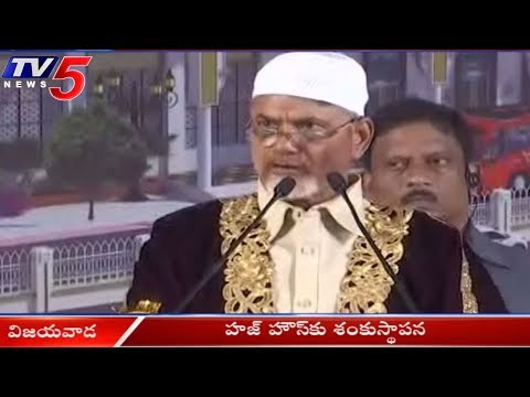 Chandrababu Naidu Lays Foundation Stone for Haj House | Vijayawada | TV5 News