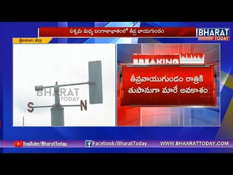 తుఫానుకు వేళాయె | Toofan Alert In AP and Odisha | Deep Depression | Weather Forecast Report