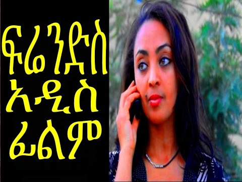 Friends (Ethiopian Movie)