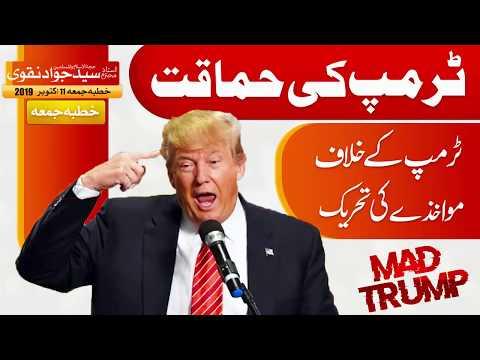 Trump ke Khilaaf Muakhiazay ki Tehreek | Ustad e Mohtaram Syed Jawad Naqvi