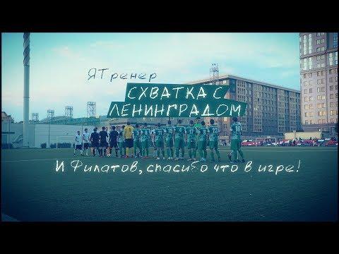 ЯТренер: схватка с Ленинградом! И Филатов, спасибо что в игре!