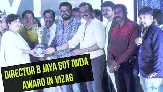 Director B Jaya Got IWDA Award In Vizag | Celebrity Updates | 2018 Telugu Movies News