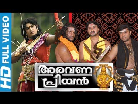 Ayyappa Devotional Songs Malayalam   Aravanapriyan   Ayyappa Video Songs Malayalam
