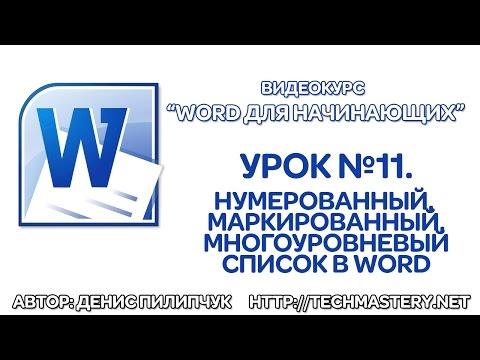 Списки в Word. Нумерованный, маркированный, многоуровневый список в Ворде