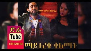 Yemaytareku Kelemat (የማይታረቁ ቀለማት) Latest Ethiopian Movie from DireTube Cinema