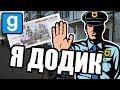 500 рублей забрали и всё garry s mod darkrp mp3