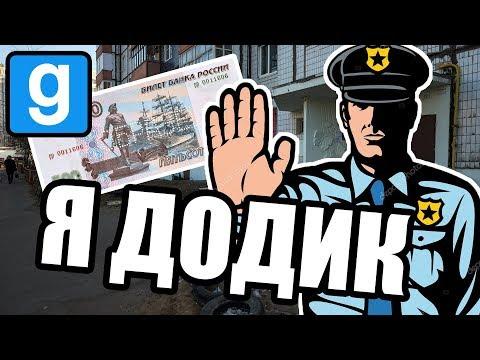 500 рублей забрали и всё [Garry's Mod DarkRP]