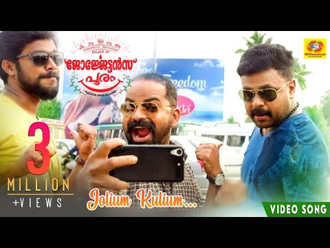 GEORGETTAN'S POORAM Official Song 2017 | Jolium kulium Illa | Dileep | K. Biju