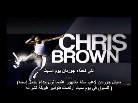 ترجمة أغنية كريس براون معك Chris Brown - With You video