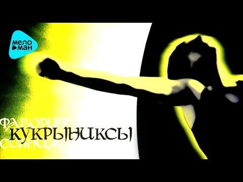 Кукрыниксы -  Фаворит Солнца (Альбом 2005)