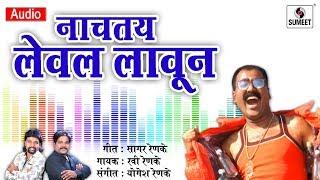 Nachtay Level Lavun Marathi Lokgeet Sumeet Music