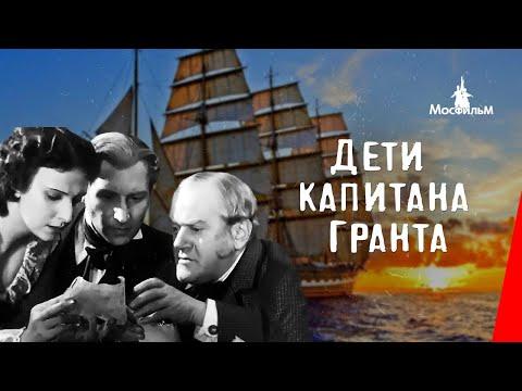 Дети капитана Гранта/ Captain Grant's Children  (1936) фильм