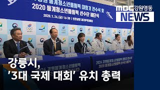 투R]강릉시, '3대 국제 대회' 유치 총력