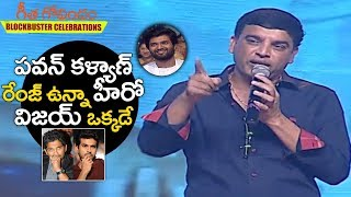 Producer Dil Raju Superb Speech at Geetha Govindam Blockbuster Celebrations | Filmylooks