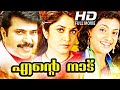 Malayalam Full Movie 2015 Ente Naadu Makkal Aatchi Tamil Full Movie HD Malayalam Full Movie mp3