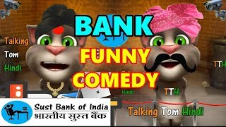 Talking Tom Hindi - BANK Funny Comedy - Talking Tom Funny Videos