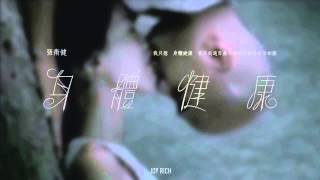 [JOY RICH] [舊歌] 張衛健 - 身體健康(粵語版)