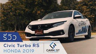Honda Civic 2019 รีวิว - ของใหม่จริงมาแต่ตัวท๊อป   Carnest Reviews [Eng. Sub.]