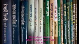 Mufti Mansurul Haq তারবীয়াত 17 06 2011