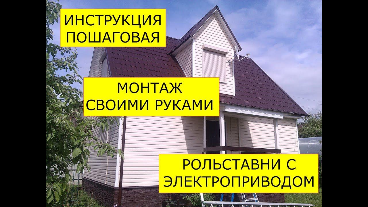 Рольставни на сайдинг монтаж своими руками 71