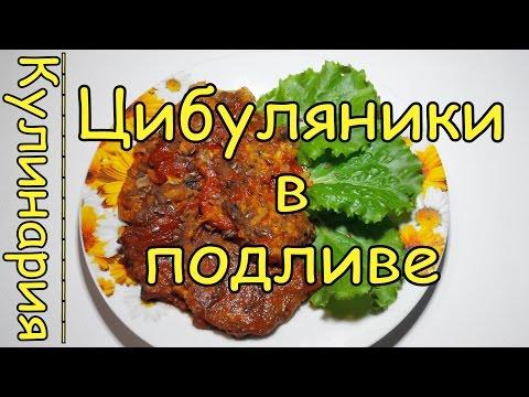 Вкусные Цибуляники в Томатной Подливе Просто, Вкусно и Недорого