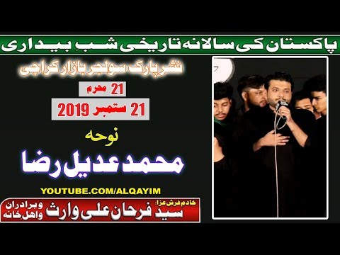 Live - Noha | Adeel Raza | Salana Shabedari - 21st Muharram 1441/2019 - Nishtar Park - Karachi