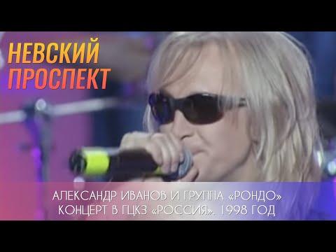 Александр Иванов - Невский проспект