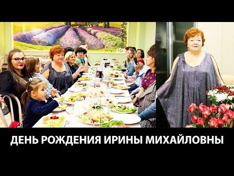 День рождения Ирины Михайловны