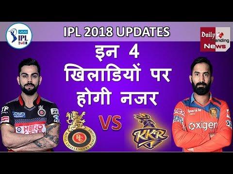 VIVO IPL 2018: आज रात 8 बजे होगी कोलकाता और बैंगलोर में भिड़ंत, इन 4 खिलाड़ियों पर होगी नजर