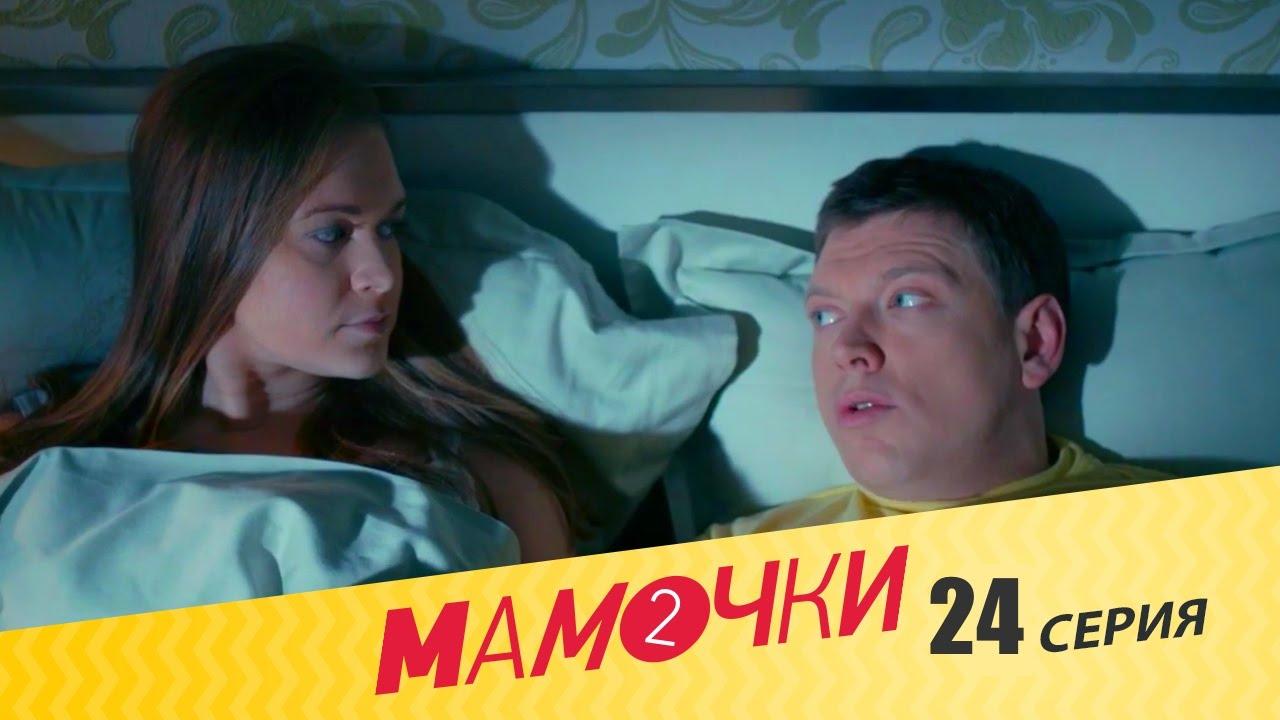 Мамочки - Сезон 2 Серия 4 (24 серия) - русская комедия HD