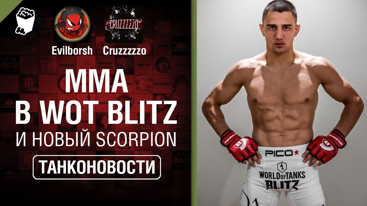 MMA в WoT Blitz и новый Scorpion - Танконовости №292 - От Evilborsh и Cruzzzzzo [World of Tanks]