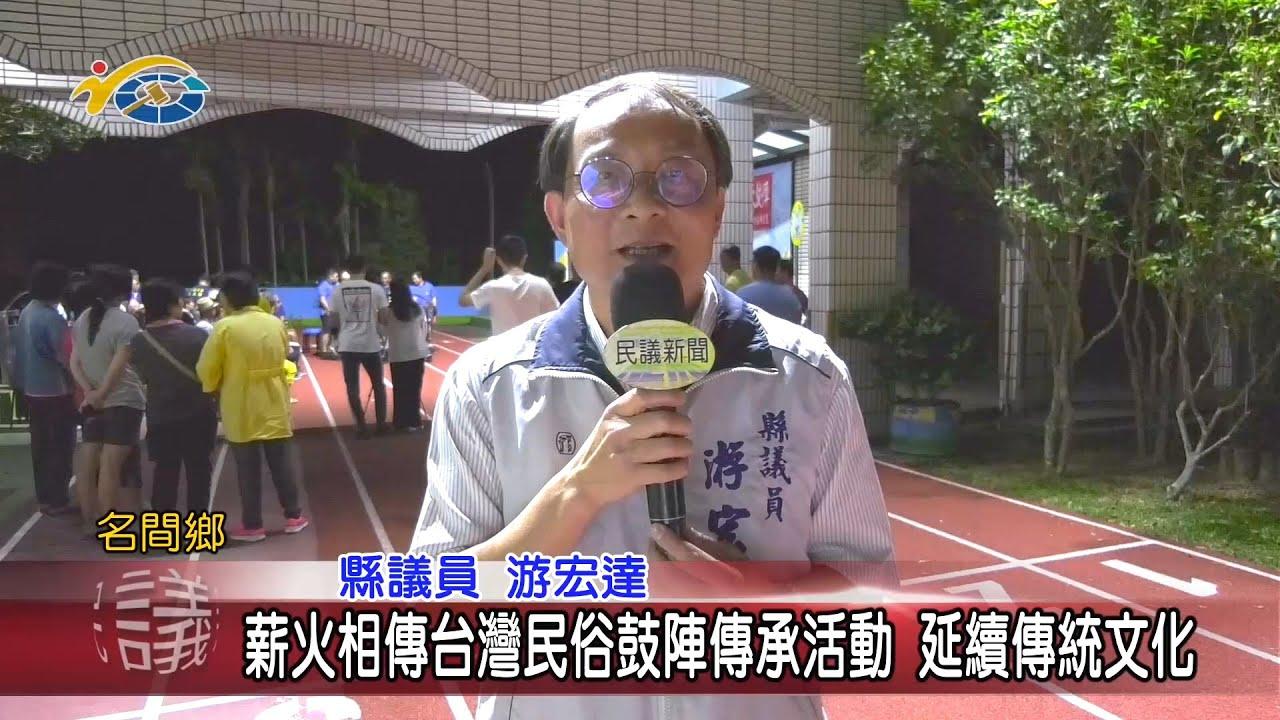 20201014 民議新聞 薪火相傳台灣民俗鼓陣傳承活動 延續傳統文化(縣議員 游宏達)
