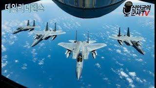 美 공군, 日 전역에서 장거리 공습훈련 정황!