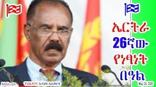 ኤርትራ 26ኛው የነፃነት በዓል - Eritrean 26th Birthday - VOA