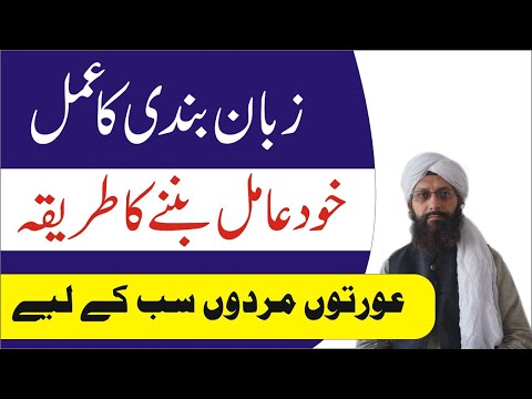 Zuban Bandi Ka Amal || خود عامل بنیں مکمل گائیڈنس || Al Huda Guidance