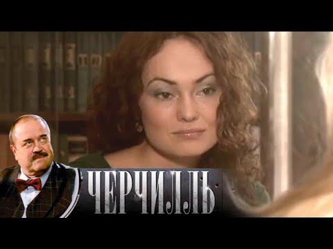 Черчилль. Кольцо судьбы. 1 серия (2009). Детектив @ Русские сериалытое окно 1 серия