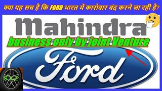 Ford and Mahindra tie up for new electric and hybrid vehicle launch in india/ford mahindra JV