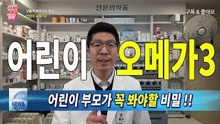 어린이 오메가3 (어린이 두뇌 건강)