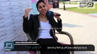مصر العربية | ياسمينا: برامج المواهب بتوصل للناس ولن اشارك فى اراب ايدول