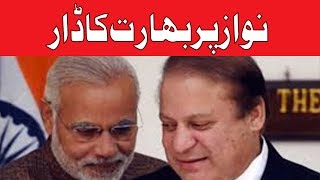 India worried by Panama JIT report  But why watch the real reason in this report