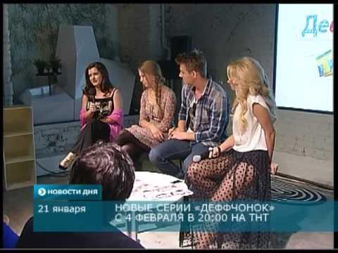 Презентации новых серий ситкома Деффчонки.